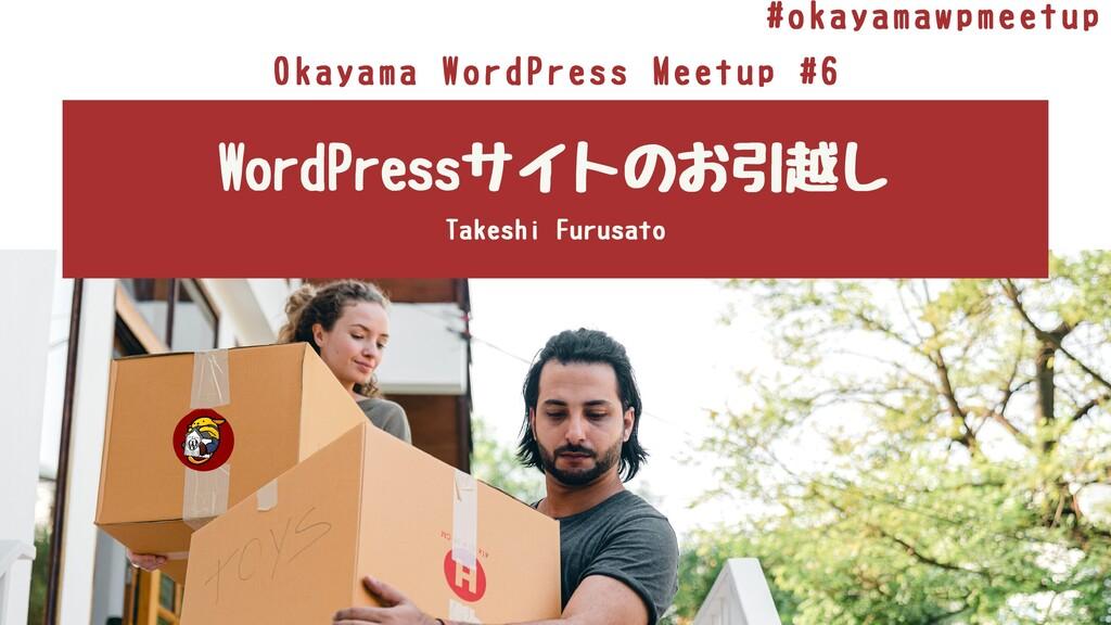 WordPressサイトのお引越し TakeshiFurusato OkayamaWord...