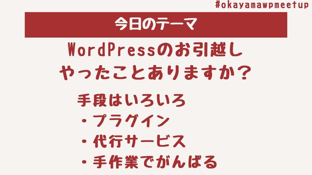 今⽇のテーマ WordPressのお引越し やったことありますか? #okayamawpmee...