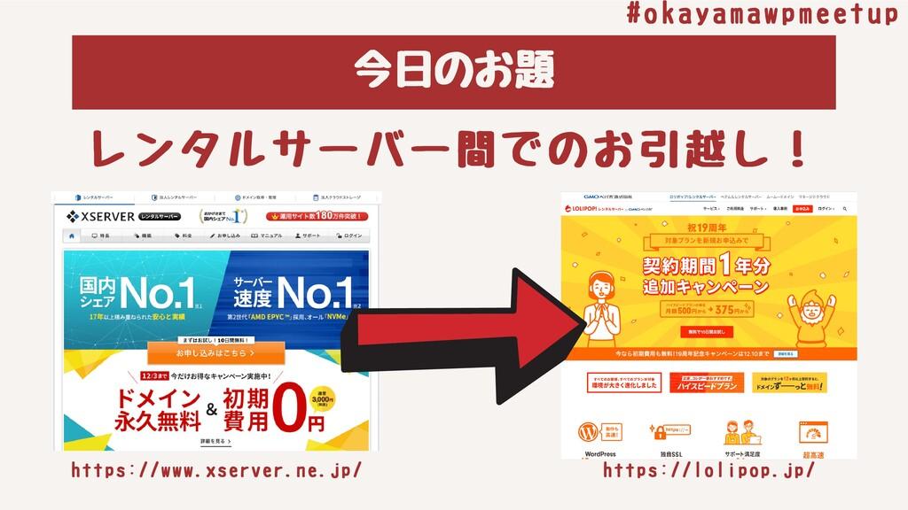 今⽇のお題 レンタルサーバー間でのお引越し! https://www.xserver.ne.j...