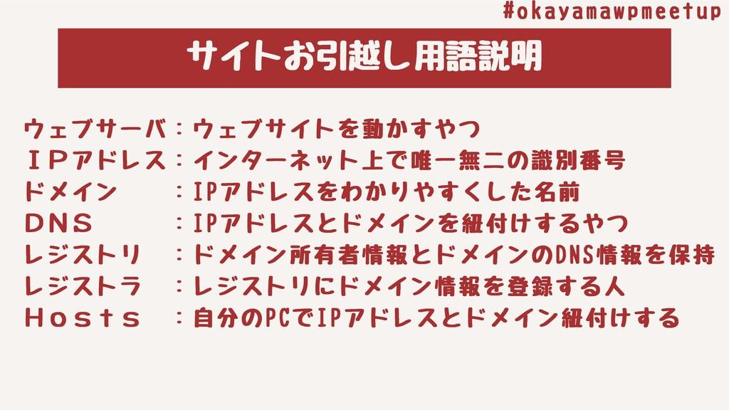 サイトお引越し⽤語説明 #okayamawpmeetup ウェブサーバ:ウェブサイトを動かすや...