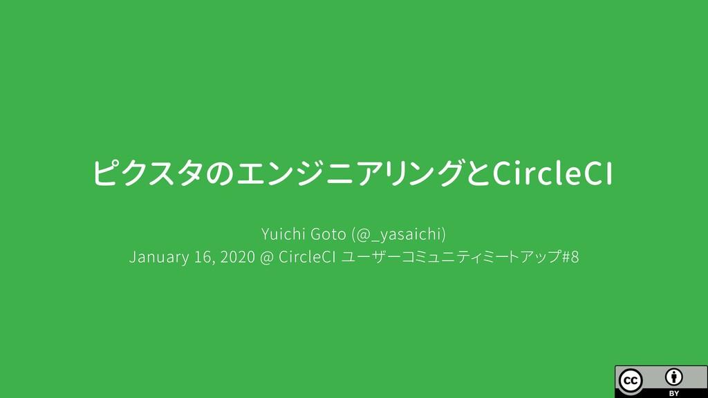 ピクスタのエンジニアリングとCircleCI Yuichi Goto (@_yasaichi)...