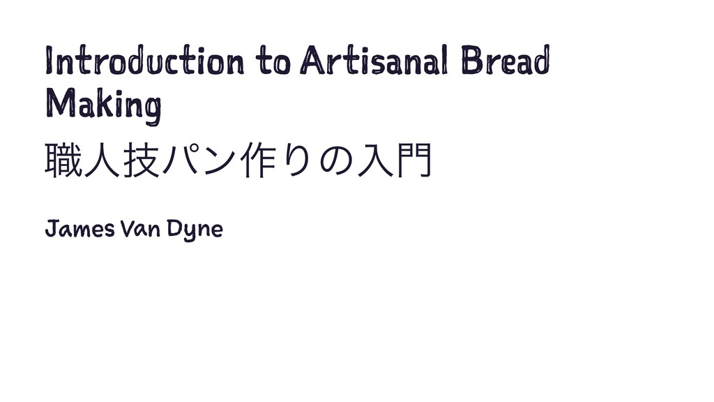 Introduction to Artisanal Bread Making ৬ਓٕύϯ࡞Γͷ...