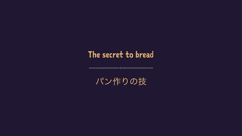 The secret to bread ύϯ࡞Γͷٕ