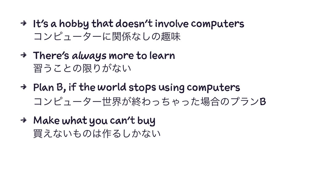 4 It's a hobby that doesn't involve computers ί...