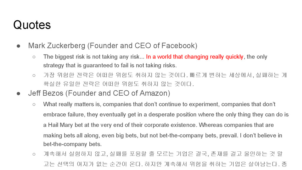 Quotes ● Mark Zuckerberg (Founder and CEO of Fa...