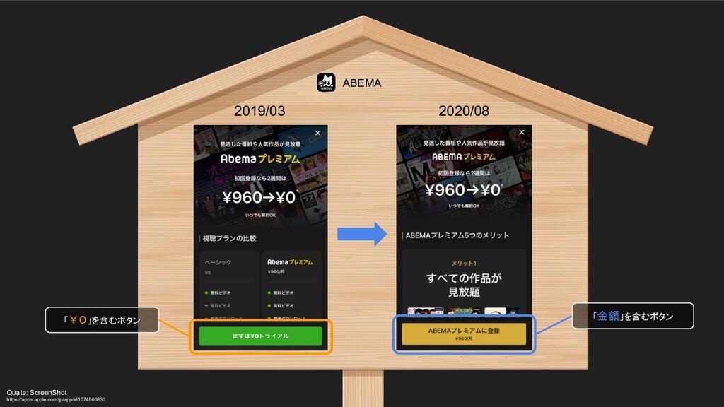 2019/03 2020/08 ABEMA 「¥0」を含むボタン 「金額」を含むボタン Q...