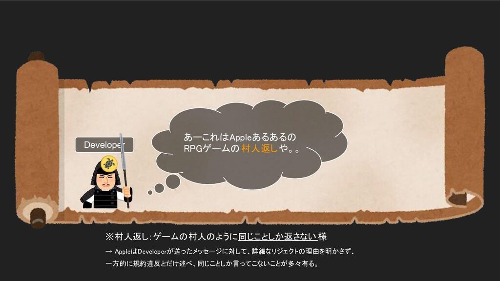 あーこれはAppleあるあるの RPGゲームの村人返しや。。 Developer ※村人返し...