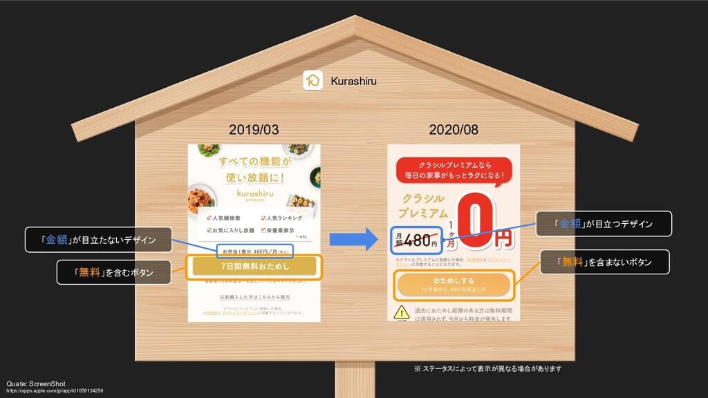 2019/03 2020/08 「無料」を含まないボタン 「金額」が目立たないデザイン K...