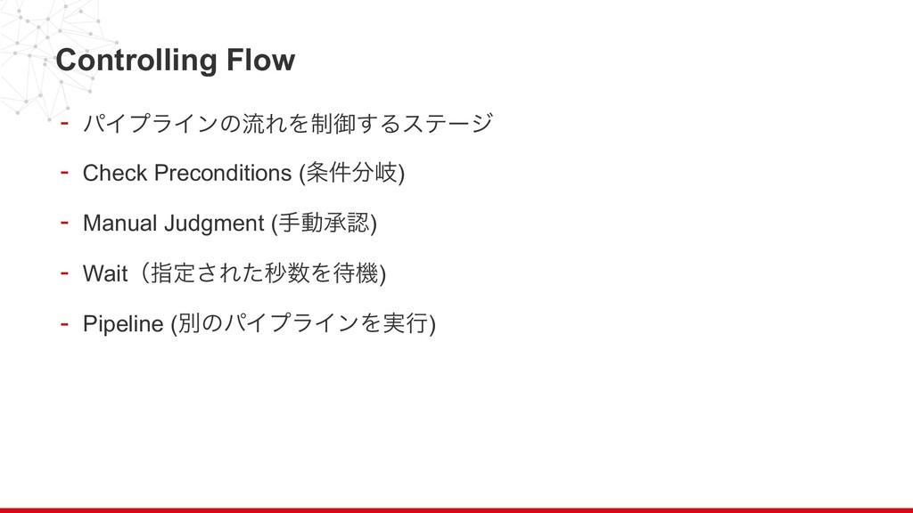 Controlling Flow - ύΠϓϥΠϯͷྲྀΕΛ੍ޚ͢Δεςʔδ - Check P...