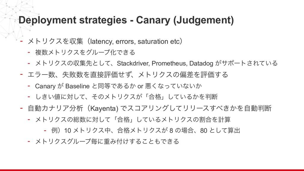 Deployment strategies - Canary (Judgement) - ϝτ...