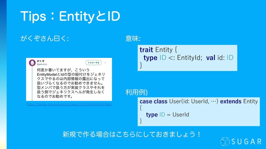 trait Entity { type ID <: EntityId; val id: ID ...