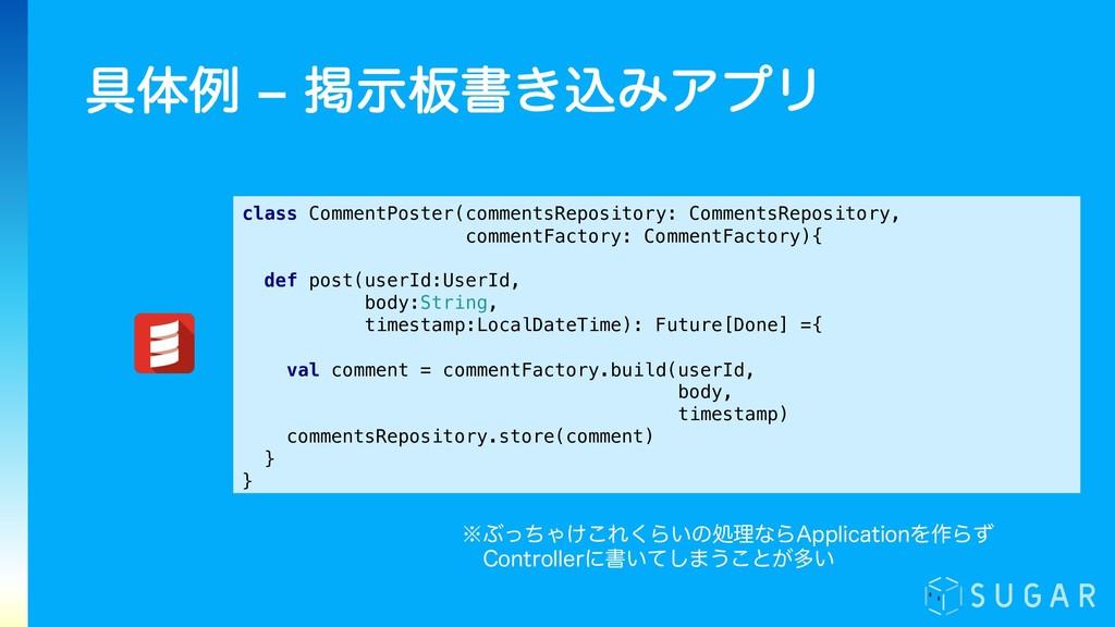 ۩ମྫ r ܝࣔ൘ॻ͖ࠐΈΞϓϦ class CommentPoster(commentsRe...