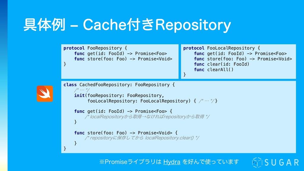 ۩ମྫ r $BDIF͖3FQPTJUPSZ protocol FooRepository ...