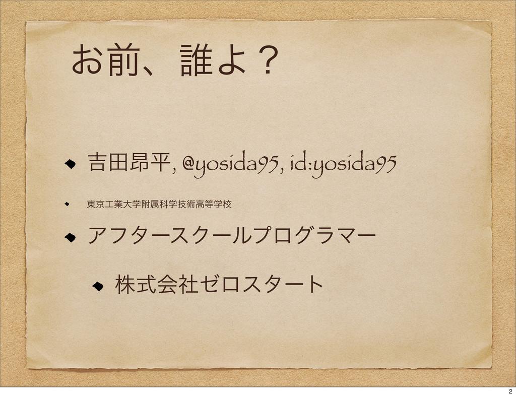 ͓લɺ୭Αʁ ٢ా߉ฏ, @yosida95, id:yosida95 ౦ژۀେֶෟଐՊֶٕ...