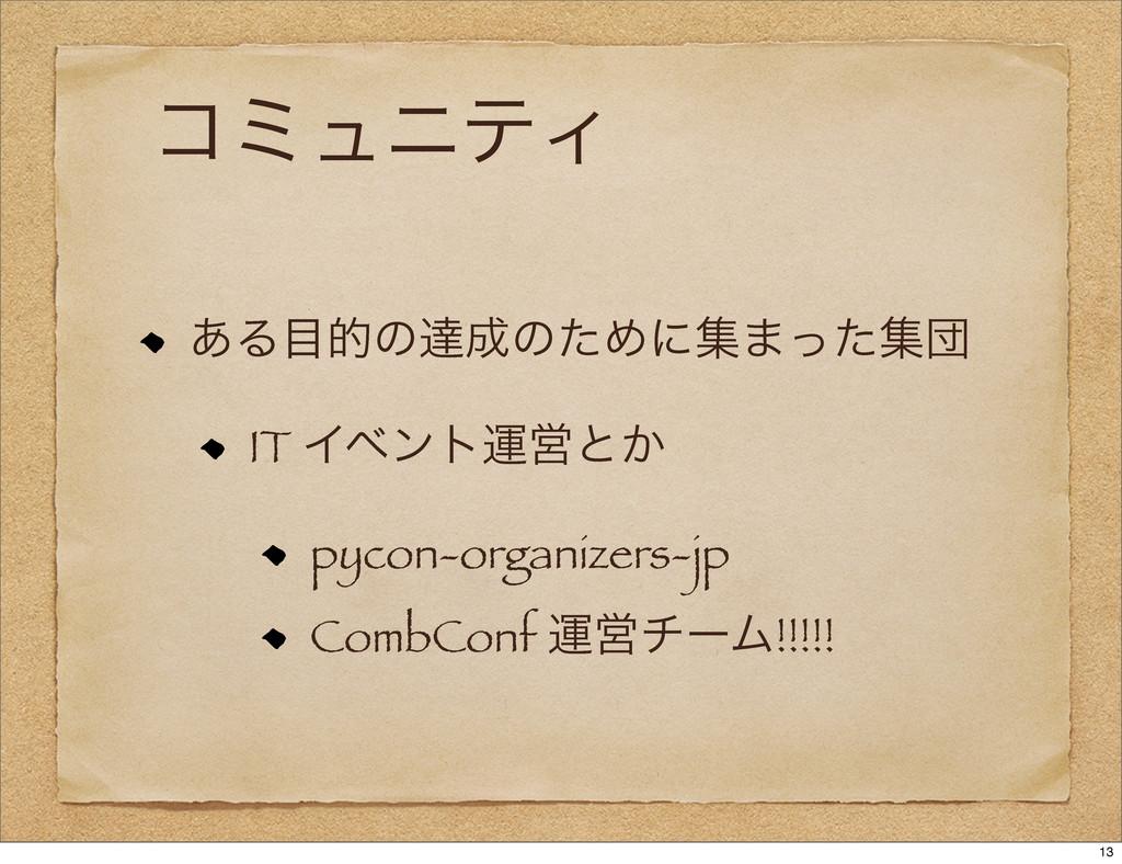 ίϛϡχςΟ ͋ΔతͷୡͷͨΊʹू·ͬͨूஂ IT ΠϕϯτӡӦͱ͔ pycon-orga...