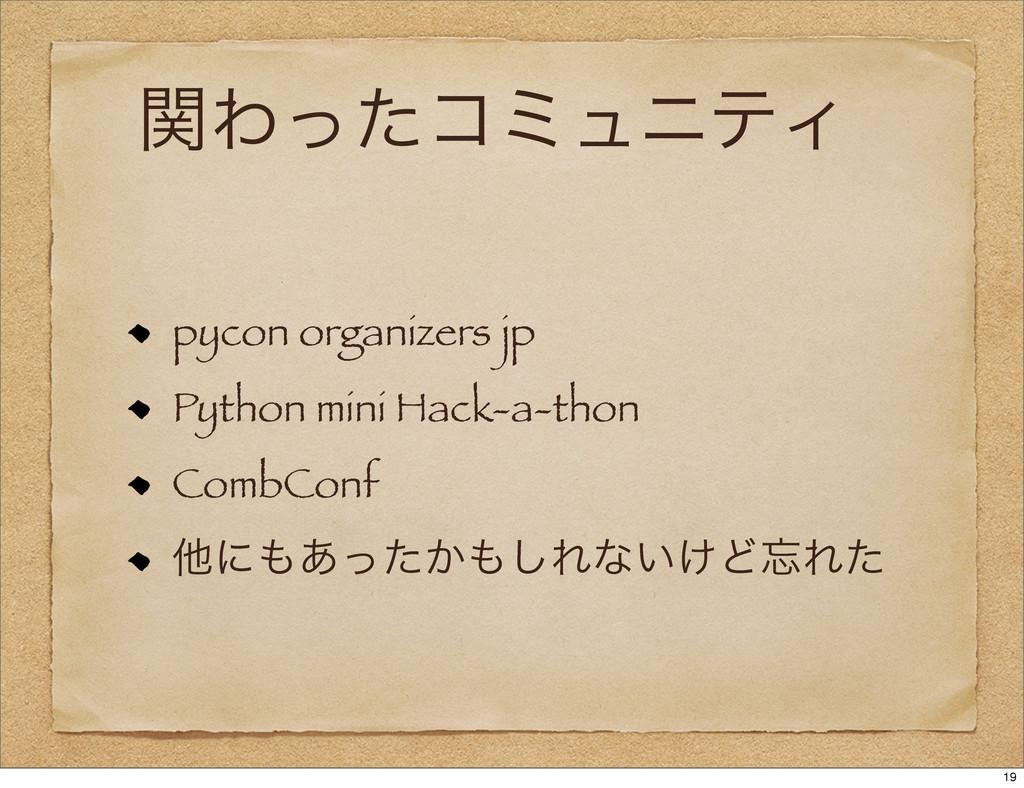 ؔΘͬͨίϛϡχςΟ pycon organizers jp Python mini Hack...