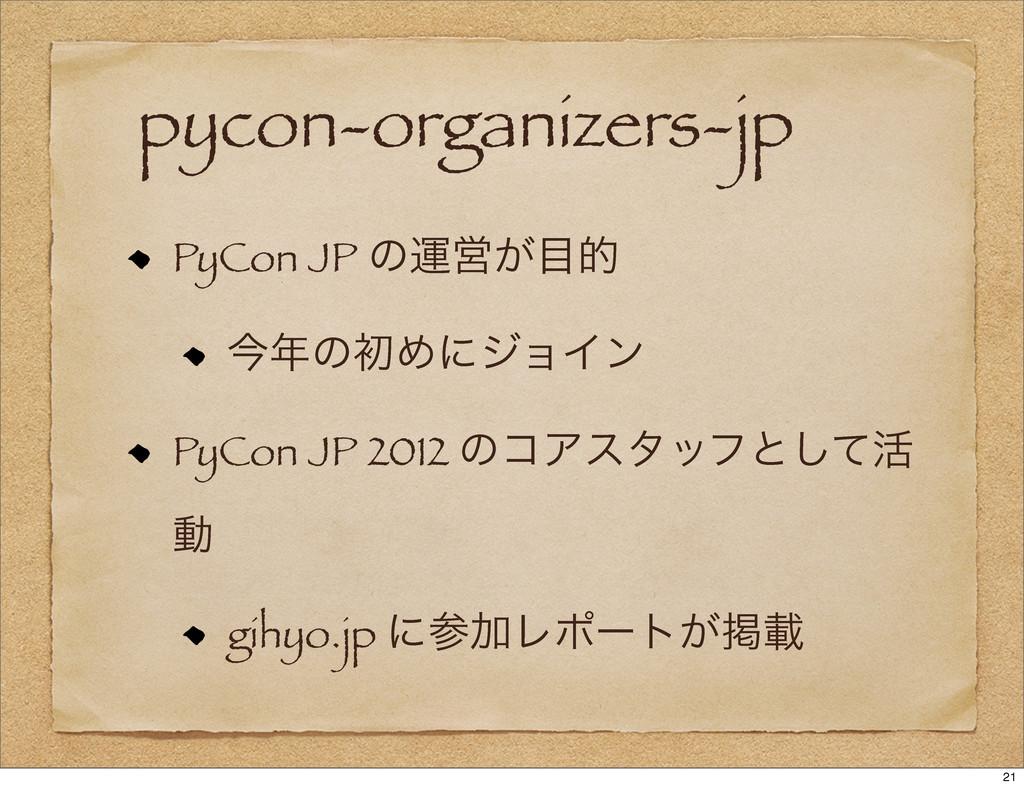 pycon-organizers-jp PyCon JP ͷӡӦ͕త ࠓͷॳΊʹδϣΠϯ ...