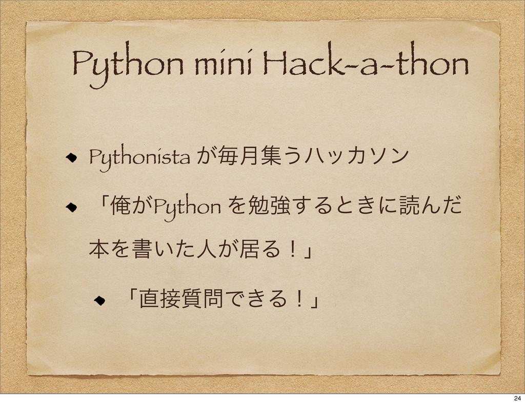 Python mini Hack-a-thon Pythonista ͕ຖ݄ू͏ϋοΧιϯ ʮ...