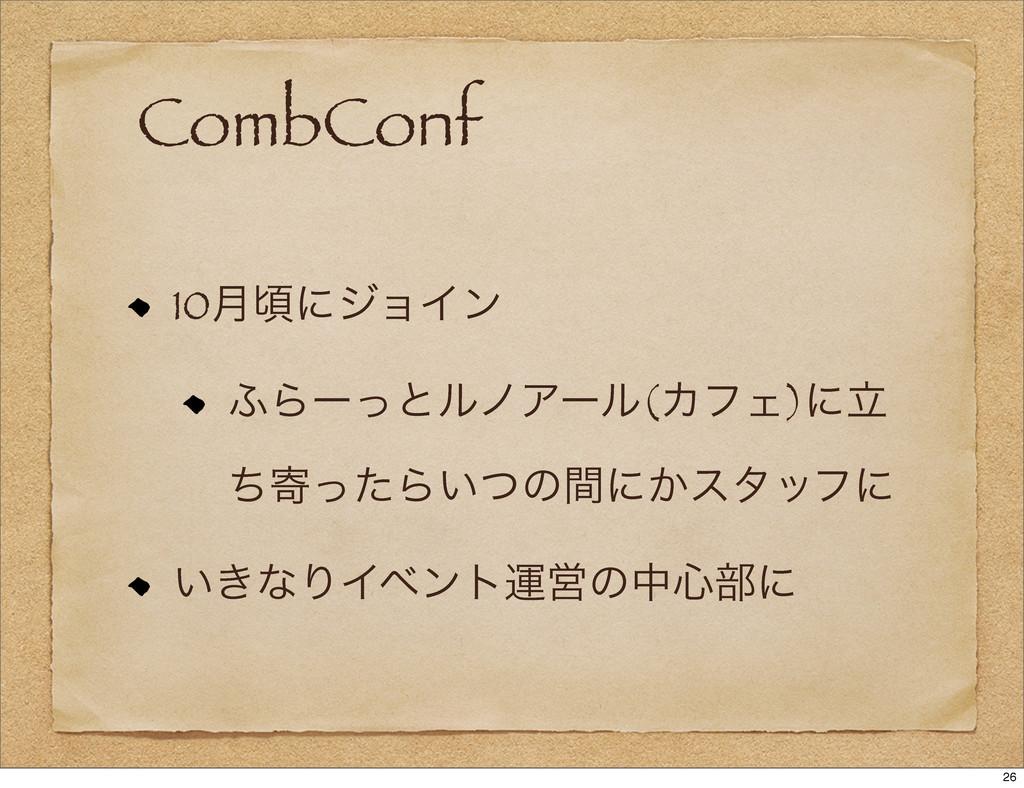 CombConf 10݄ࠒʹδϣΠϯ ;ΒʔͬͱϧϊΞʔϧ(ΧϑΣ)ʹཱ ͪدͬͨΒ͍ͭͷؒʹ...