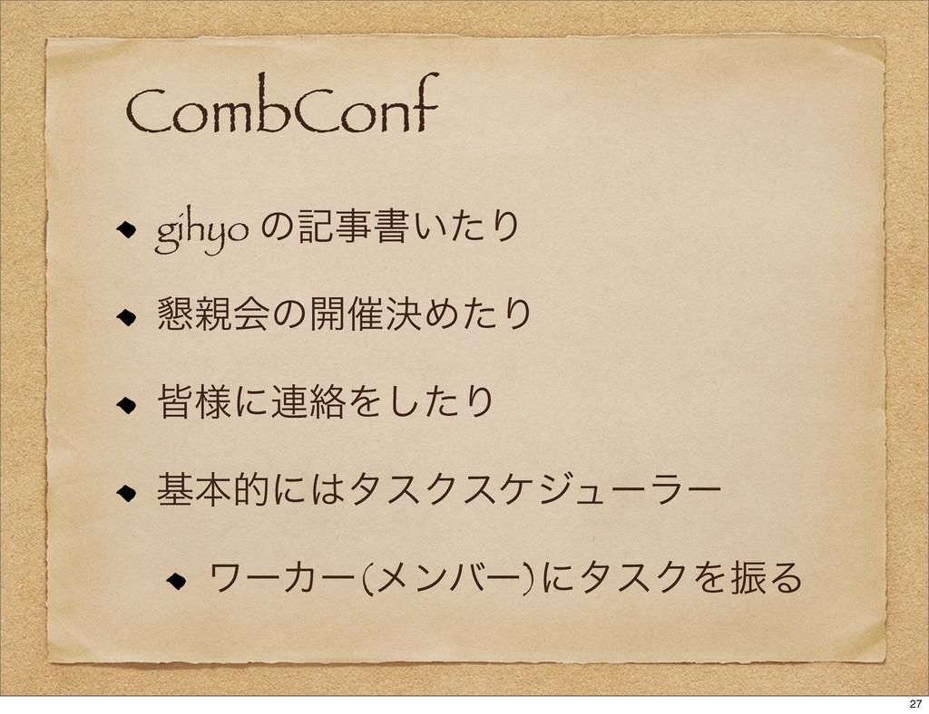 CombConf gihyo ͷهॻ͍ͨΓ ࠙ձͷ։࠵ܾΊͨΓ օ༷ʹ࿈བྷΛͨ͠Γ جຊత...