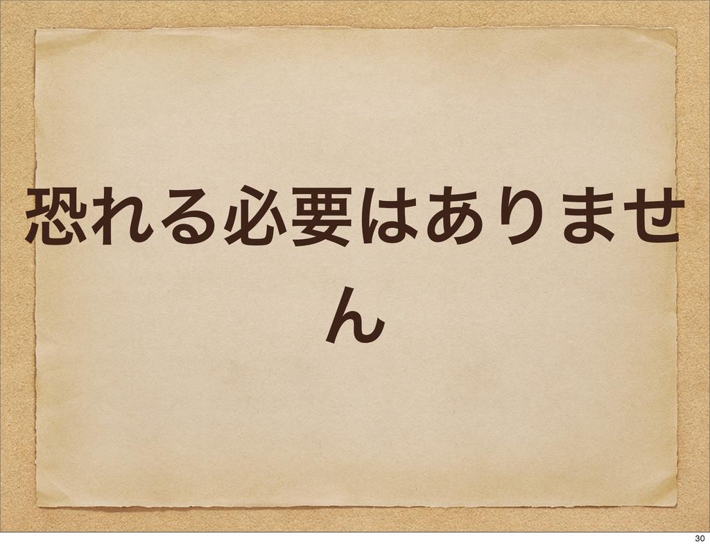 ڪΕΔඞཁ͋Γ·ͤ Μ 30