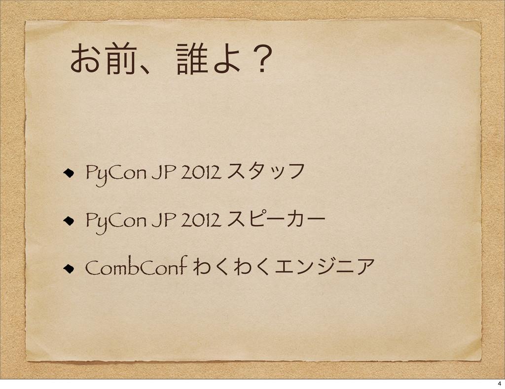 ͓લɺ୭Αʁ PyCon JP 2012 ελοϑ PyCon JP 2012 εϐʔΧʔ C...