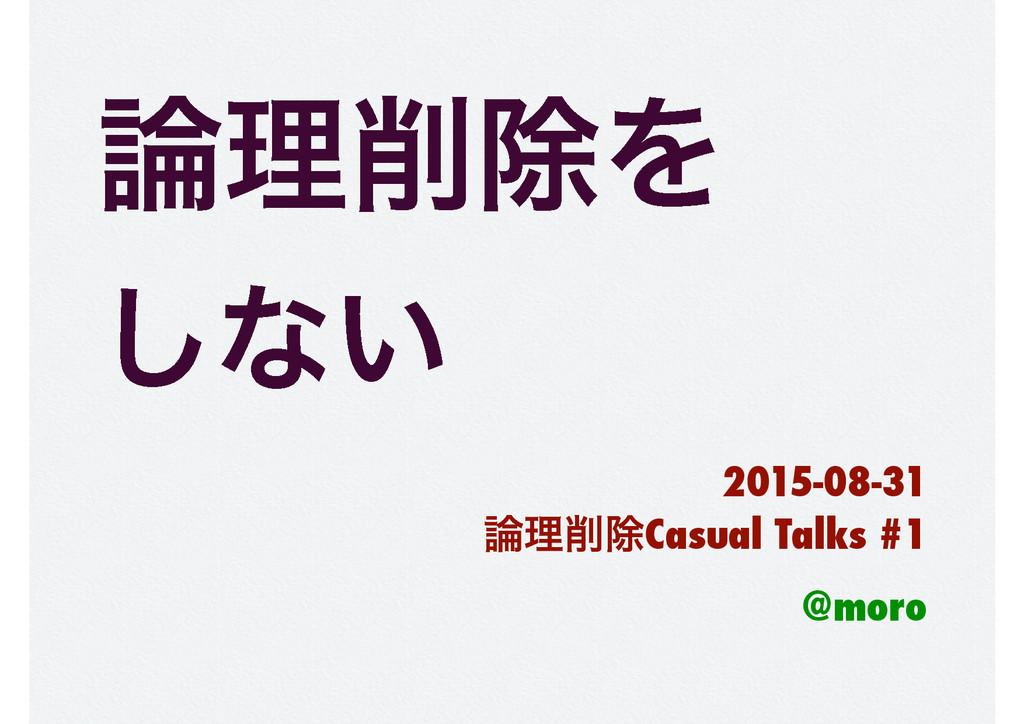 ཧআΛ ͠ͳ͍ 2015-08-31 ཧআCasual Talks #1 @moro