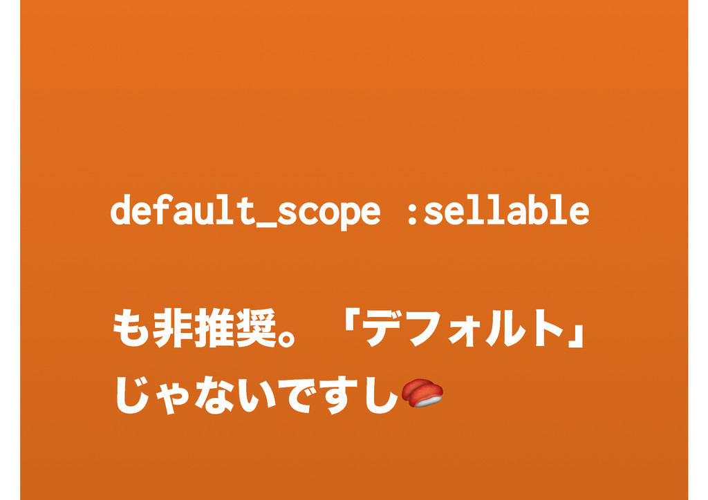 default_scope :sellable  ඇਪɻʮσϑΥϧτʯ ͡Όͳ͍Ͱ͢͠
