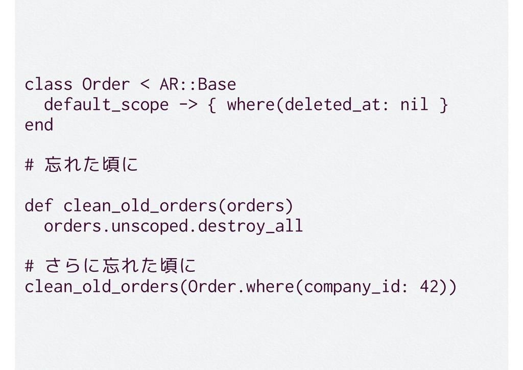 class Order < AR::Base default_scope -> { where...