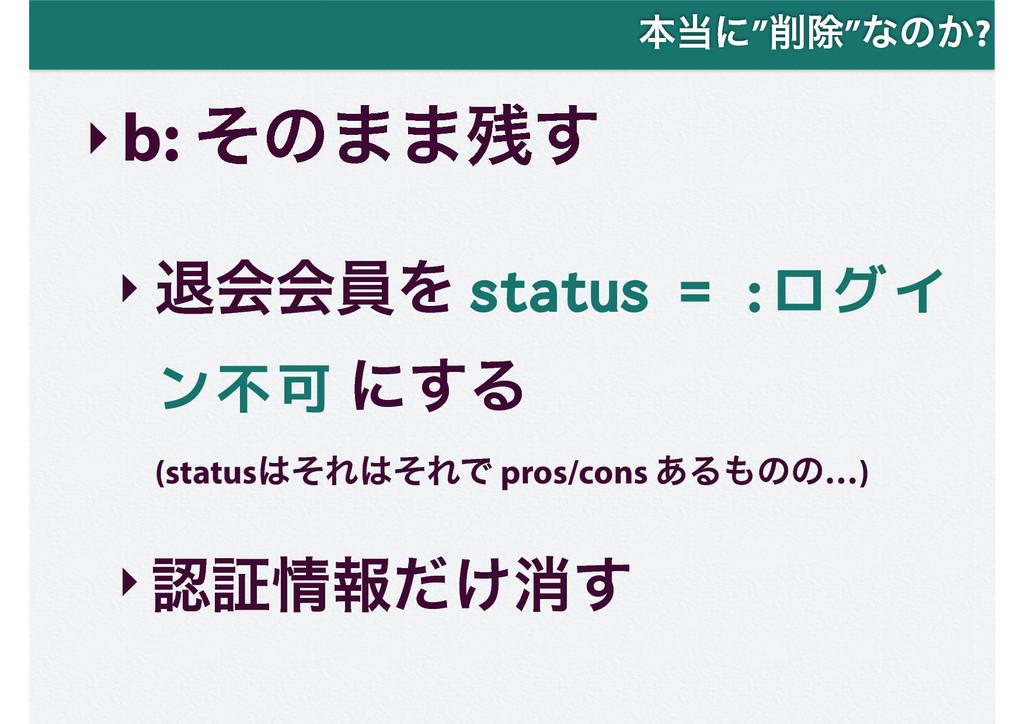 """ຊʹ""""আ""""ͳͷ͔? ‣b: ͦͷ··͢ ‣ ୀձձһΛ status = :ログイ ン不..."""