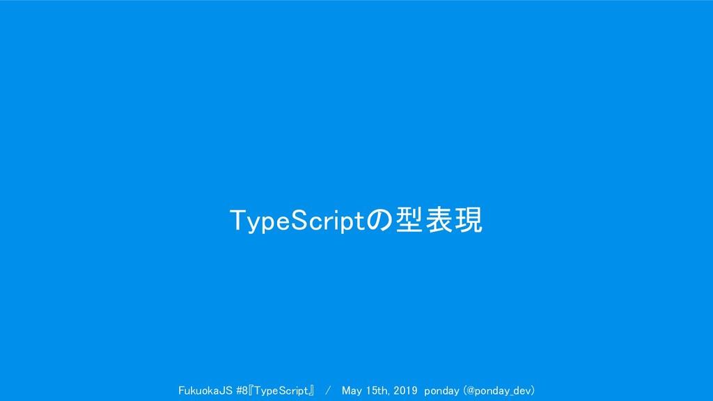 TypeScriptの型表現 FukuokaJS #8『TypeScript』 / May ...