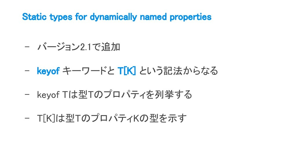 Static types for dynamically named properties