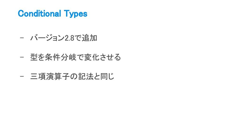 Conditional Types - バージョン2.8で追加 - 型を条件分岐で変化させ...