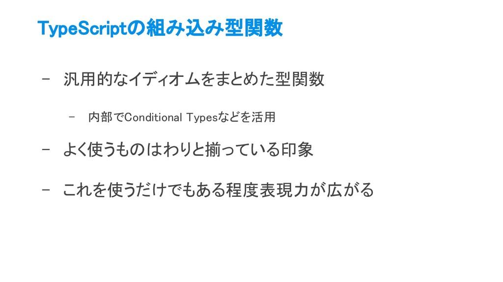 TypeScriptの組み込み型関数 - 汎用的なイディオムをまとめた型関数 - 内部でC...