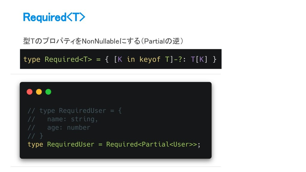 Required<T> 型TのプロパティをNonNullableにする(Partialの逆)