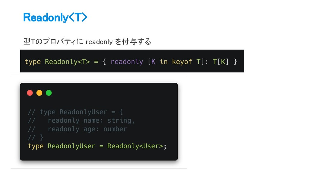 Readonly<T> 型Tのプロパティに readonly を付与する