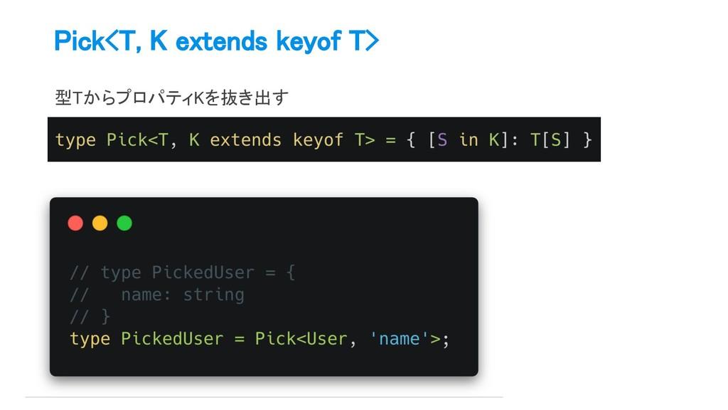 Pick<T, K extends keyof T> 型TからプロパティKを抜き出す