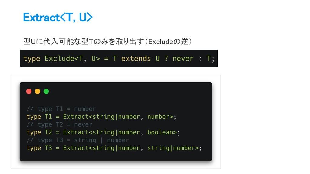 Extract<T, U> 型Uに代入可能な型Tのみを取り出す(Excludeの逆)
