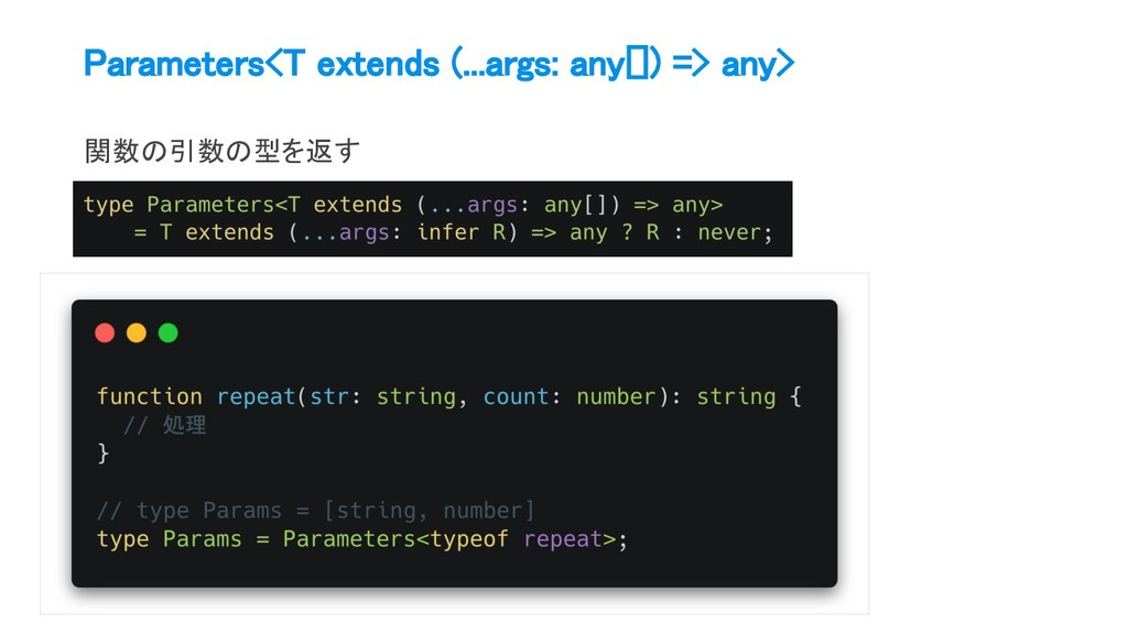 Parameters<T extends (...args: any[]) => any> ...