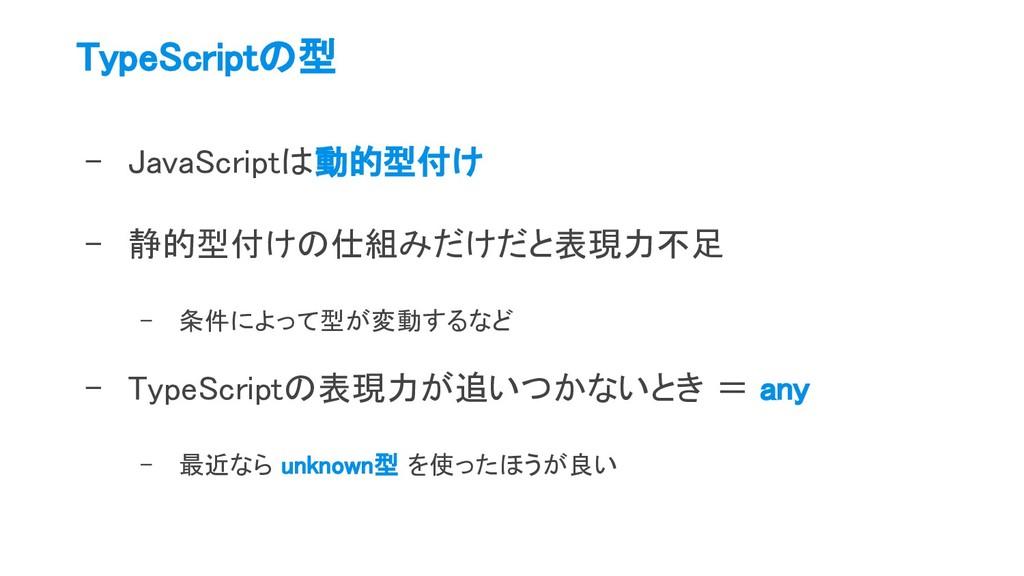 TypeScriptの型 - JavaScriptは動的型付け - 静的型付けの仕組みだけ...