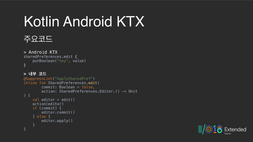 Kotlin Android KTX ઱ਃ௏٘ > Android KTX sharedPre...