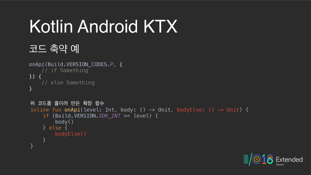 Kotlin Android KTX ௏٘ ୷ড ৘ onApi(Build.VERSION_...