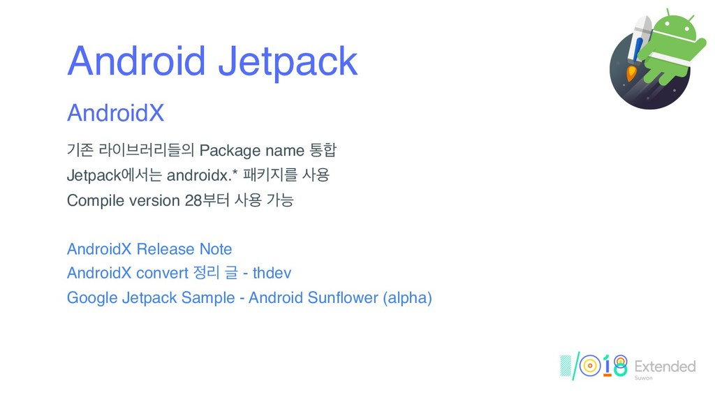 Android Jetpack AndroidX ӝઓ ۄ੉࠳۞ܻٜ੄ Package nam...