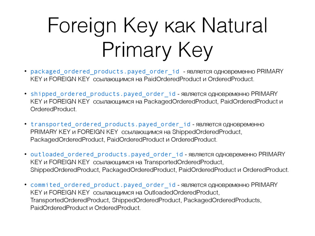 Foreign Key как Natural Primary Key • packaged_...