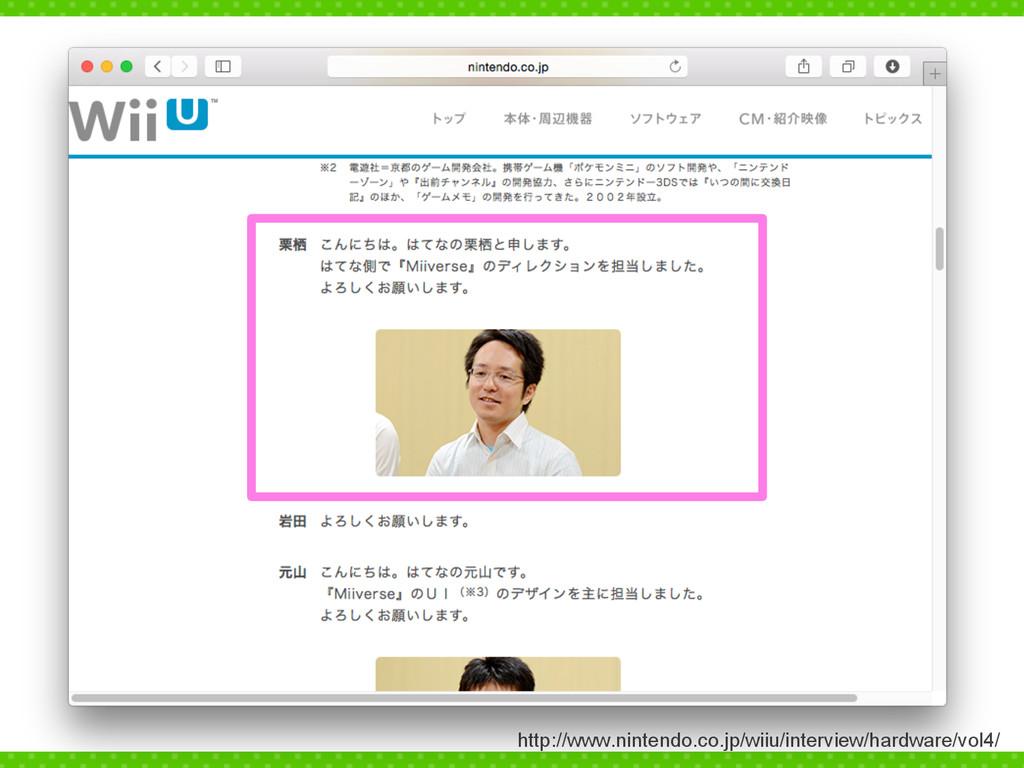 http://www.nintendo.co.jp/wiiu/interview/hardwa...