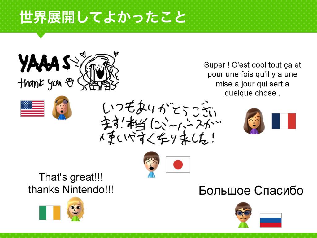 ੈքల։ͯ͠Α͔ͬͨ͜ͱ That's great!!! thanks Nintendo!!...