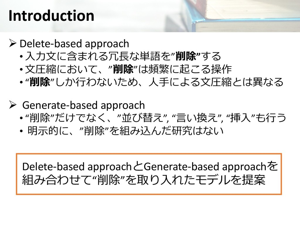 Introduction Ø Delete-based approach • )+59...
