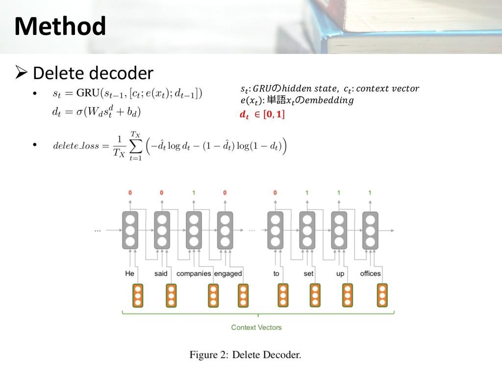 """Method Ø Delete decoder • • !"""" ∈ $, & '( : *+,..."""