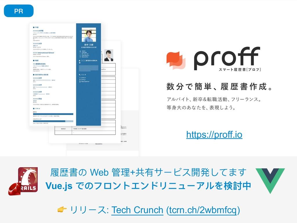 履履歴書の Web 管理理+共有サービス開発してます Vue.js でのフロントエンドリニュ...