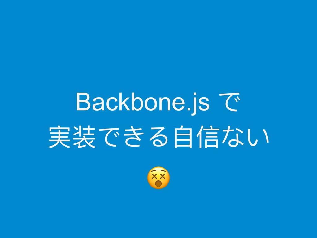 Backbone.js で 実装できる⾃自信ない